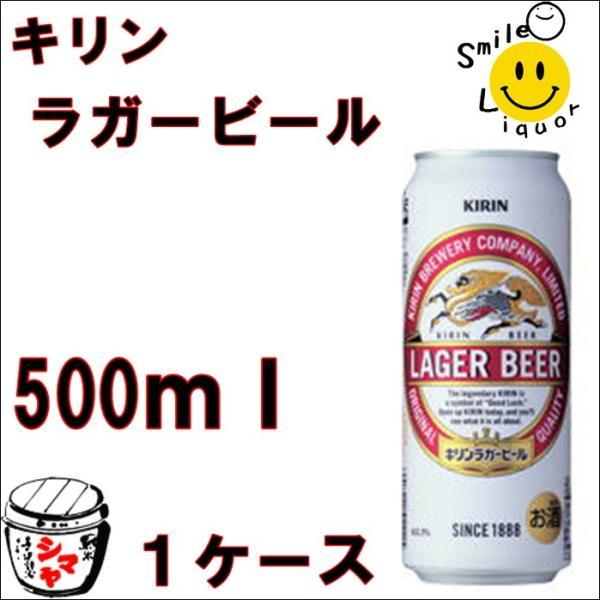 キリン  ラガー 500ml  1ケース|ryousyunosimaya