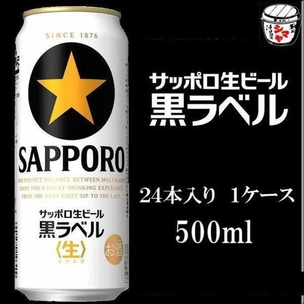 サッポロ 黒ラベルビール500ml 1ケース|ryousyunosimaya