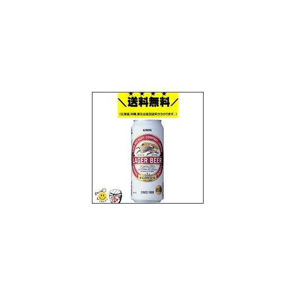 送料無料 キリンビールキリン ラガー 500mlX2ケース |ryousyunosimaya