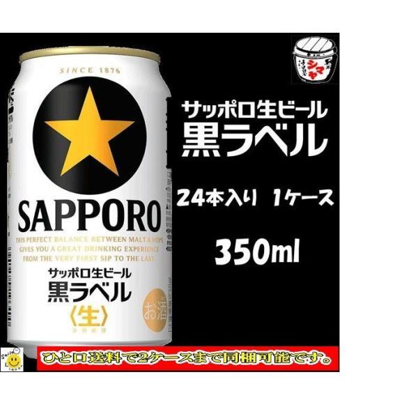 サッポロ 黒ラベルビール350ml 1ケース|ryousyunosimaya