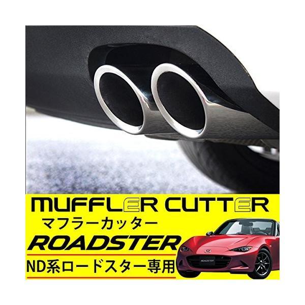 マツダ ロードスター ND5RC マフラーカッター ステンレス 鏡面仕上げ クローム シルバー 2本セット|rysss|06