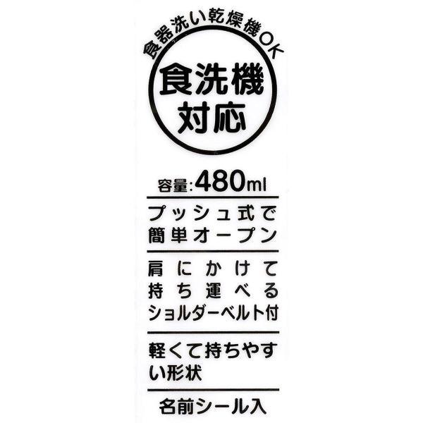 直飲み 水筒 プラワンタッチボトル 480ml ロディ スケッチ PSB5SAN|rysss|02