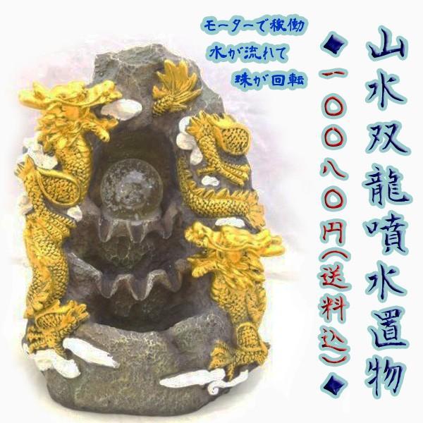龍 竜 山水双龍 噴水置物 樹脂製 総合運 インテリア|ryu