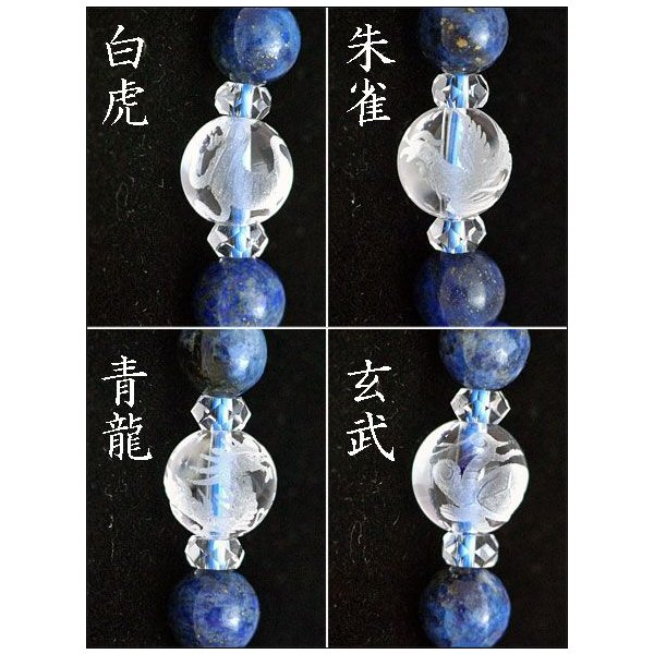 四神彫り水晶 クォーツ ラピスラズリ パワーストーンブレスレット 10mm