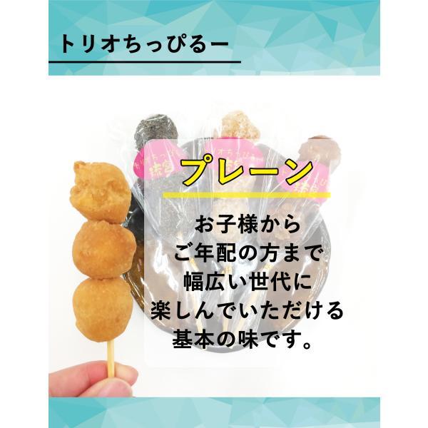 スイーツ ばらまき 沖縄 サーターアンダギー トリオちっぴるー10本入(4種類ミックス)|ryugu|05