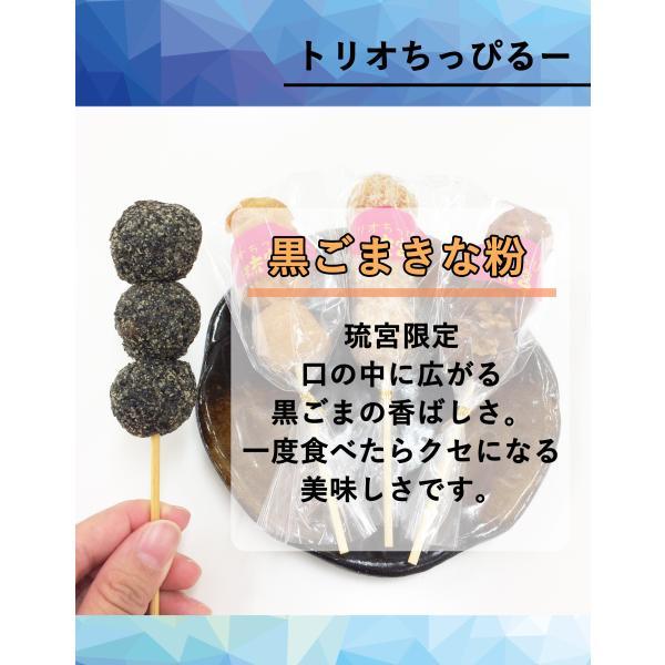 スイーツ ばらまき 沖縄 サーターアンダギー トリオちっぴるー10本入(4種類ミックス)|ryugu|06