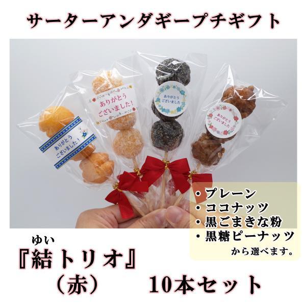 十三祝い 学校行事 可愛い プチギフト 結(ゆい)トリオ1本 お菓子 サーターアンダギー ありがとう(赤)|ryugu