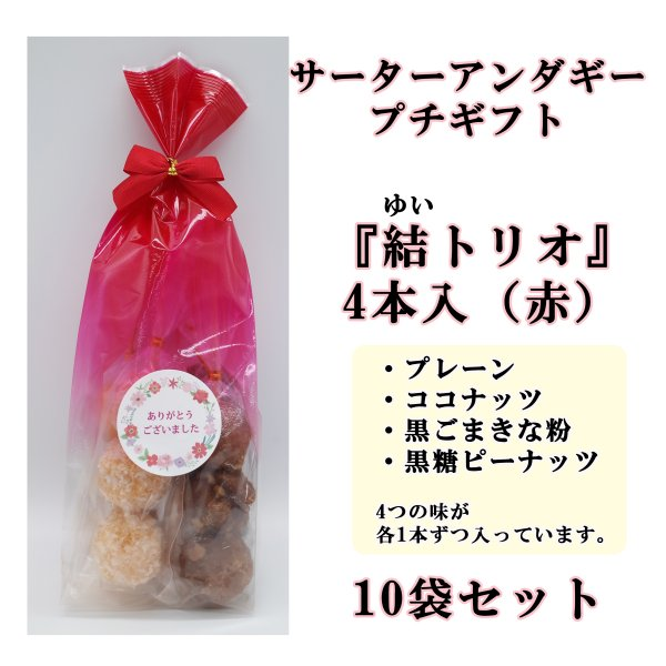 十三祝い 学校行事 可愛い プチギフト 結(ゆい)トリオ4本入り 10袋セット お菓子 サーターアンダギー ありがとう(赤)|ryugu