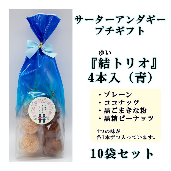 十三祝い 学校行事 可愛い プチギフト 結(ゆい)トリオ4本入り 10袋セット お菓子 サーターアンダギー ありがとう(青)|ryugu