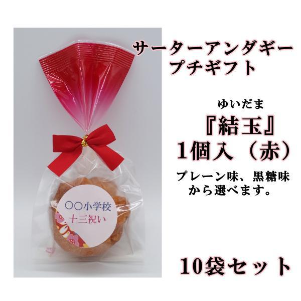 十三祝い 学校行事 可愛い プチギフト 結玉(ゆいだま) 1個入10袋セット お菓子 サーターアンダギー ありがとう(赤)|ryugu