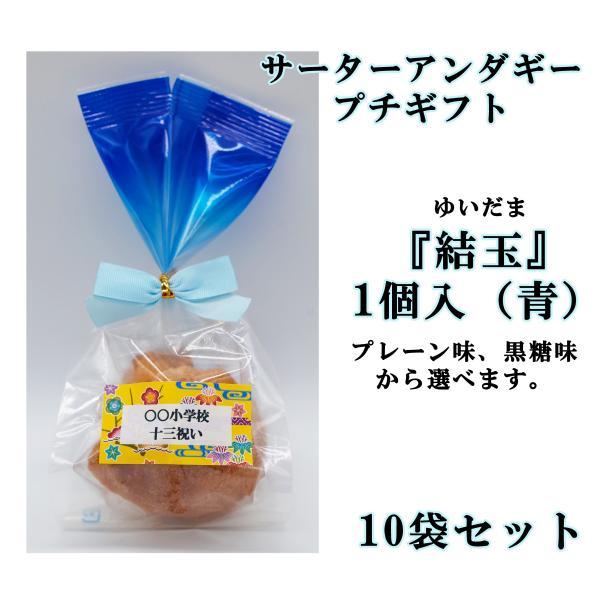 十三祝い 学校行事 可愛い プチギフト 結玉(ゆいだま) 1個入 10袋セット お菓子 サーターアンダギー ありがとう(青)|ryugu
