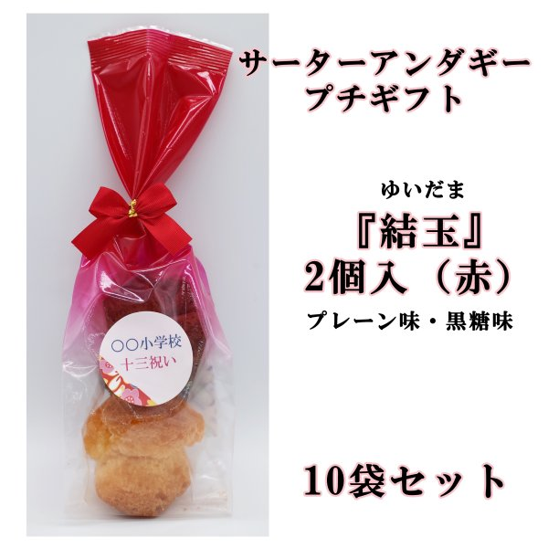 十三祝い 学校行事 可愛い プチギフト 結玉(ゆいだま)2個入 10袋セット お菓子 サーターアンダギー ありがとう(赤)|ryugu