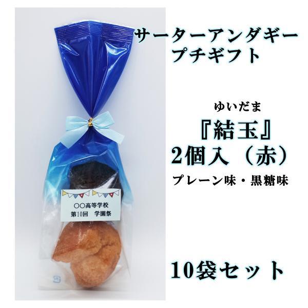 十三祝い 学校行事 可愛い プチギフト 結玉(ゆいだま)2個入 10袋セット お菓子 サーターアンダギー ありがとう(青)|ryugu