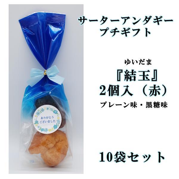 十三祝い 学校行事 可愛い プチギフト 結玉(ゆいだま)2個入 10袋セット お菓子 サーターアンダギー ありがとう(青)|ryugu|02