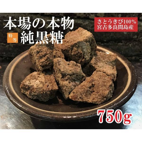 黒糖 黒砂糖 宮古多良間島産 沖縄 純黒糖 『特等』 750g|ryugu