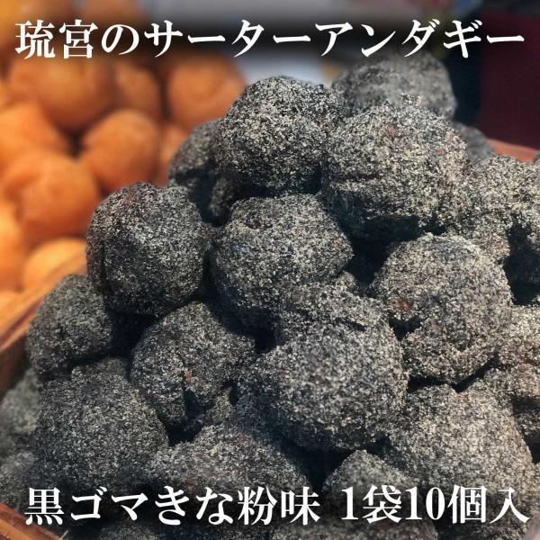 琉宮のサーターアンダギー 黒ごまきな粉味10個入り