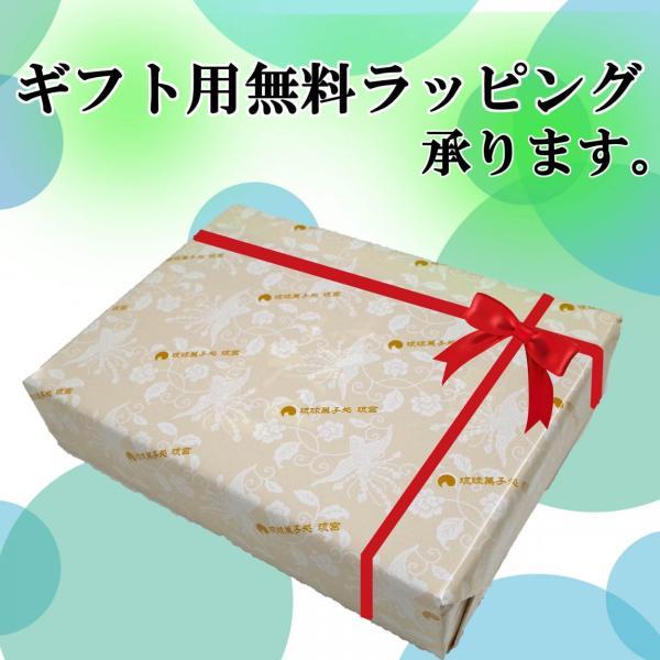 送料無料 ギフト お中元 お歳暮 プレゼント 出産祝い 詰め合わせ サーターアンダギー|ryugu|05