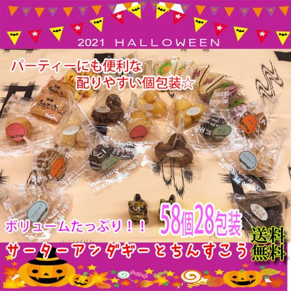 送料無料 お菓子 詰め合わせ ギフト バラエティーパック サーターアンダギー ちんすこう 計54個入 ryugu