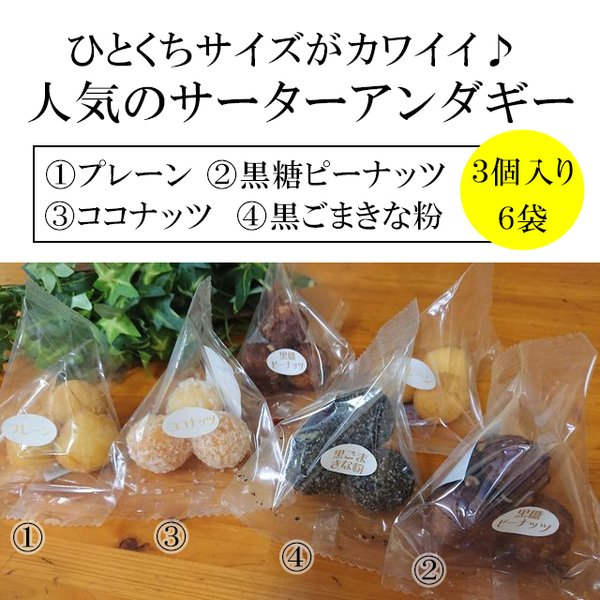 送料無料 お菓子 詰め合わせ ギフト バラエティーパック サーターアンダギー ちんすこう 計54個入 ryugu 03