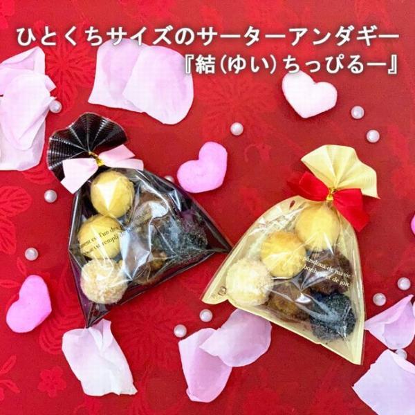 送料無料 ばらまき プチギフト お菓子 結ちっぴるー 10袋セット 小分け サーターアンダギー クリーム ブラウン|ryugu