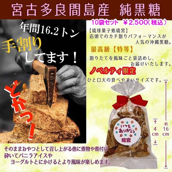 学園祭 文化祭 開店祝い 出産祝い イベント 純黒糖100g 10袋セット 宮古多良間島産 ryugu 03