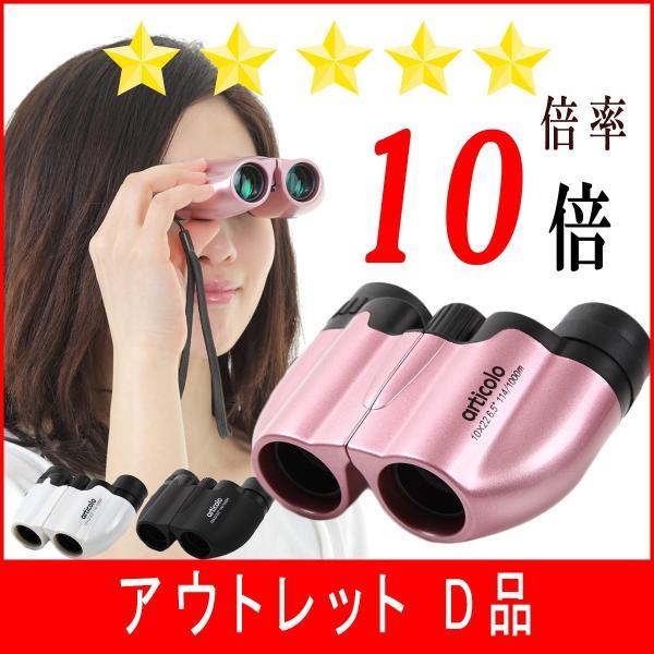 双眼鏡 アウトレットD品 10倍 コンパクト 軽量 オペラグラス ライブ コンサート|ryuhokan