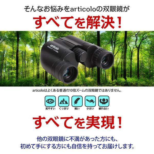 双眼鏡 アウトレットD品 10倍 コンパクト 軽量 オペラグラス ライブ コンサート|ryuhokan|04