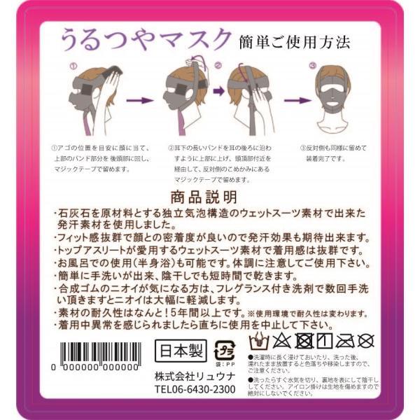 美容 半身浴 デトックス 小顔 うるつやマスク おうちでエステ 小顔効果リフトアップ 送料無料 エステ(YK01)|ryuna|02