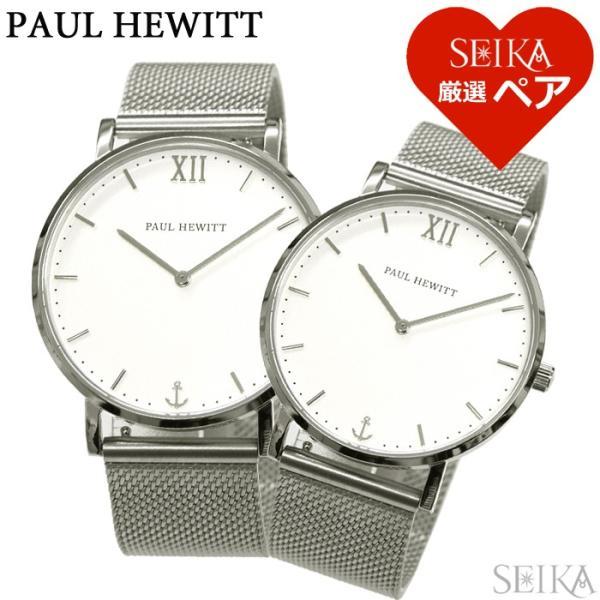 ペアウォッチ ポールヒューイット セラーラインメッシュ PH-SA-S-ST-W-4(1)メンズ PH-SA-S-SM-W-4(4)レディース 腕時計 シルバー【SEIKA厳選ペア】