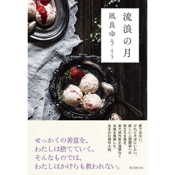 【2020年 本屋大賞受賞作】流浪の月 ryusei-do