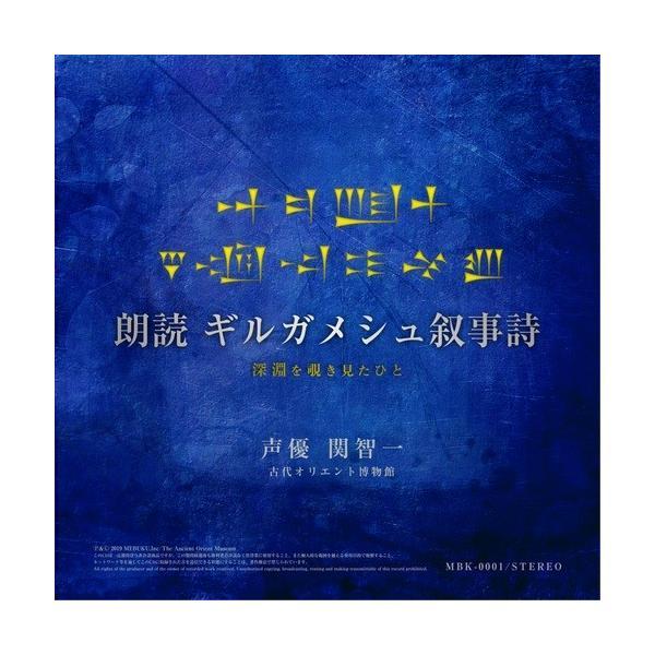 朗読ギルガメシュ叙事詩CD版(台本冊子付き)|ryushido
