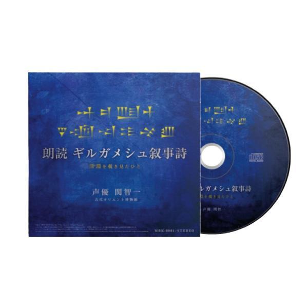 朗読ギルガメシュ叙事詩CD版(台本冊子付き)|ryushido|02