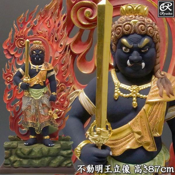 木彫り 仏像 最上彫り彩色不動明王 立像 高さ87cm 楠製 :EK-12:仏像と ...