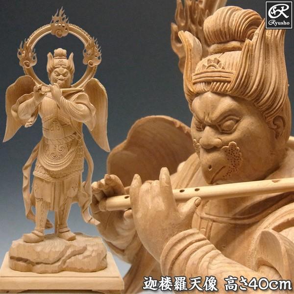 木彫り 仏像 迦楼羅天 高さ40cm ...