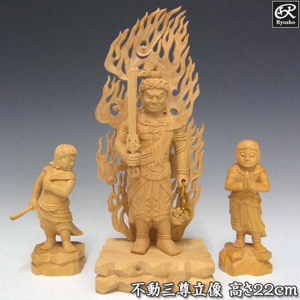 不動三尊像 不動明王 二童子 高さ22cm 柘植製 木彫り 仏像