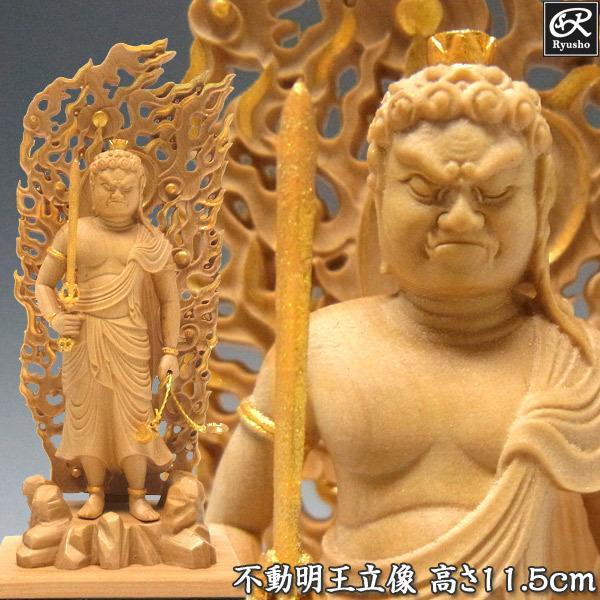 木彫り 仏像 金彩不動明王 立像 高さ11.5cm 柘植製