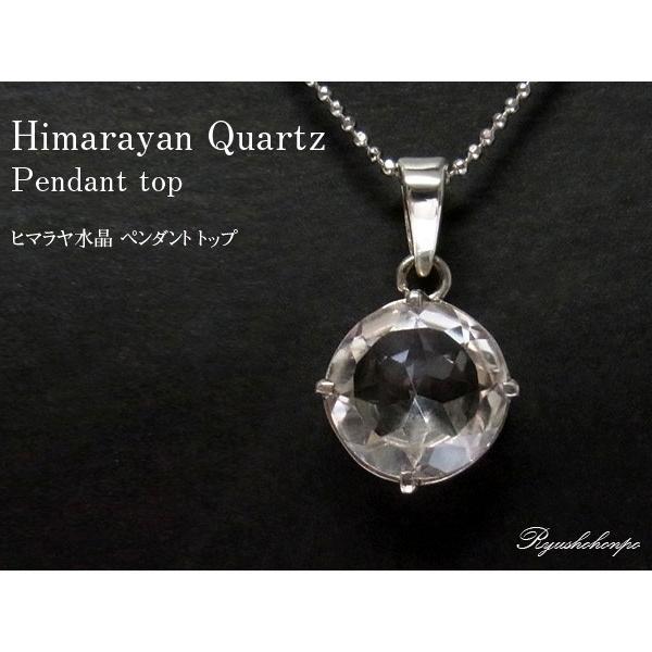ヒマラヤ水晶 ペンダントトップ 天然石 パワーストーン