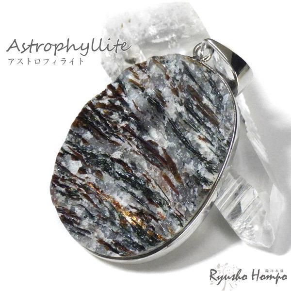 アストロフィライト 原石ペンダントトップ ロシア産 星葉石 天然石 パワーストーン