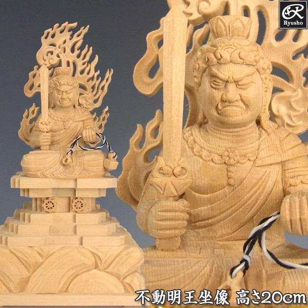 不動明王 坐像 高さ20cm 桧製 木彫り 仏像