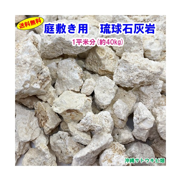 【送料無料】M 庭敷き用 琉球石灰岩 洗浄済 1平米分(約40kg)