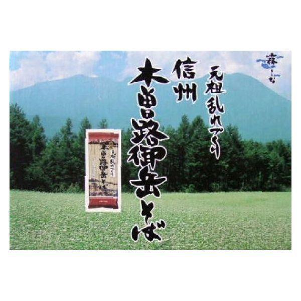 信州そば乾麺 父の日にお歳暮などに お中元に 日本そば  ギフトにも 送料無料 木曽御岳そば乱れ切り2 200g×6束入り2箱