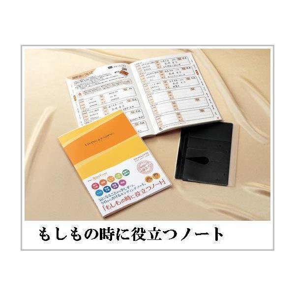 エンディングノート<もしもの時に役立つノート>LES-E101/コクヨ【メール便OK】