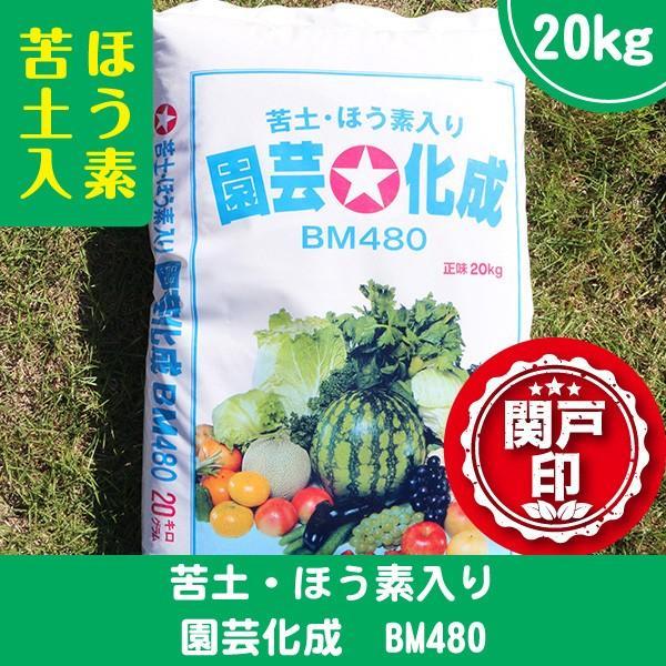 プロのオススメ肥料 苦土・ホウ素入り 園芸化成 BM480 1袋20kg入り