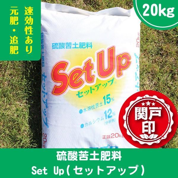 プロのオススメ肥料 サンアグロ 硫酸苦土肥料 セットアップ 1袋20kg入り