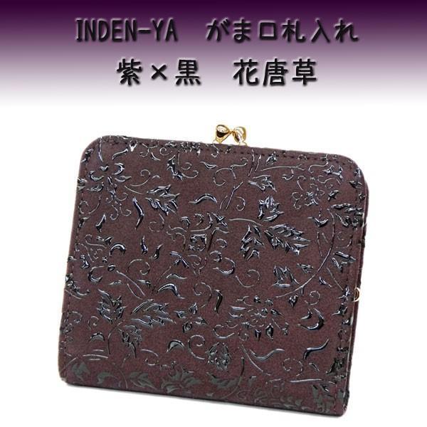 印傳屋 印伝 財布 がま口札入れ 1607 紫地鹿革 黒漆 花唐草柄