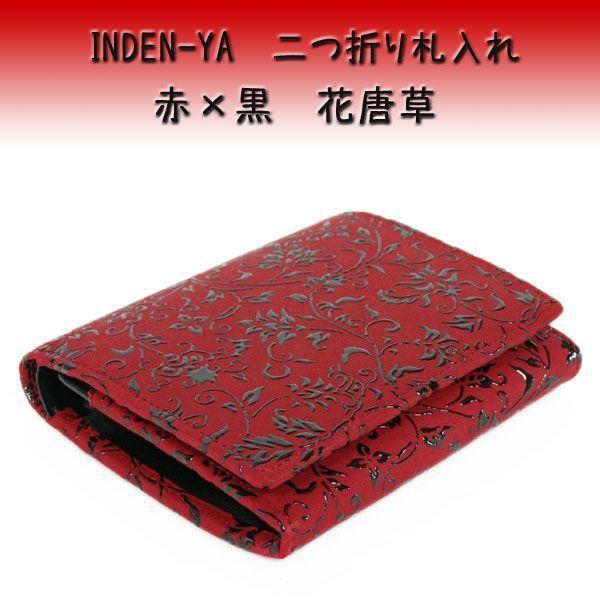 印傳屋 印伝 財布 二つ折り札入 2205 赤地鹿革 黒漆 花唐草柄