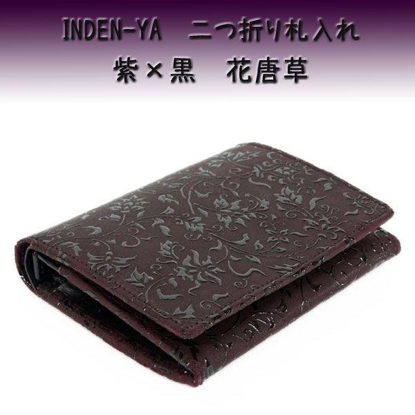印傳屋 印伝 財布 二つ折り札入 2205 紫地鹿革 黒漆 花唐草柄
