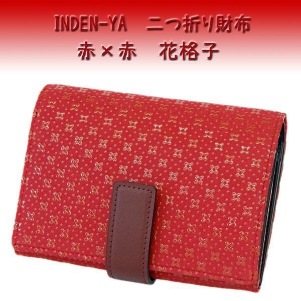 印傳屋 印伝 財布 二つ折り札入 2213 赤地鹿革 赤漆 花格子柄