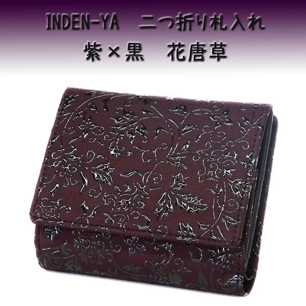 印傳屋 印伝 財布 二つ折り札入 2215 紫地鹿革 黒漆 花唐草柄