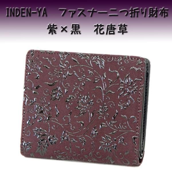 印傳屋 印伝 財布 二つ折り札入 2217 紫地鹿革 黒漆 花唐草柄